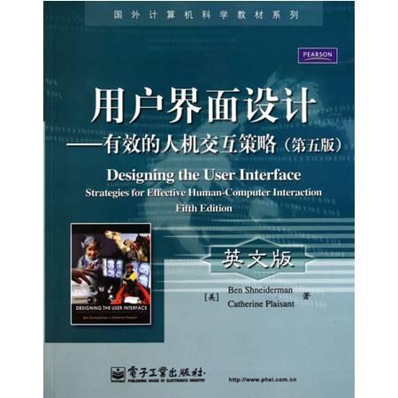 用户界面设计--有效的人机交互策略(第5版英文版)/国外计