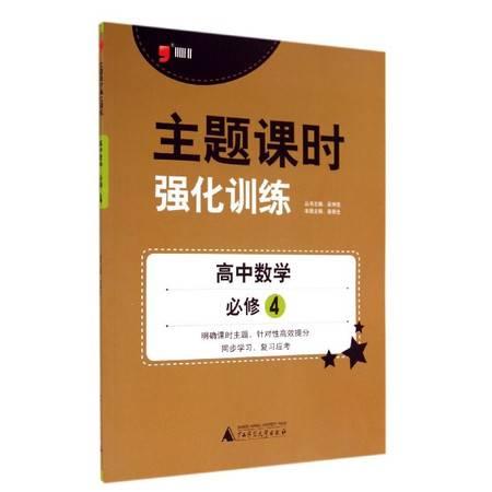 高中数学(必修4)/主题课时强化训练
