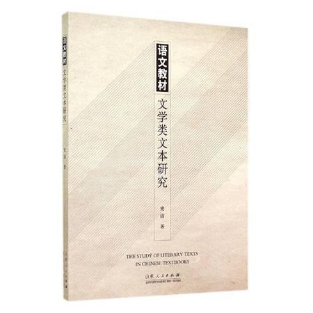语文教材文学类文本研究