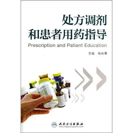 处方调剂和患者用药指导