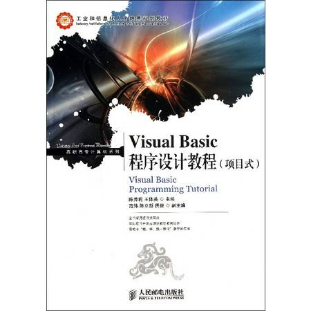 Visual Basic程序设计教程(项目式工业和信息化人