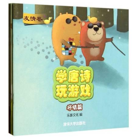 学唐诗玩游戏(抒情篇共5册)