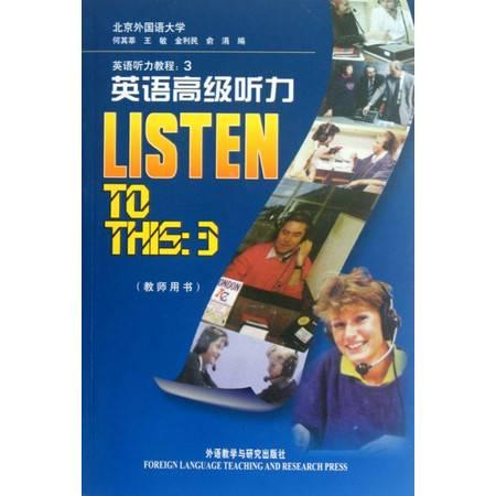 英语高级听力(教师用书)/英语听力教程
