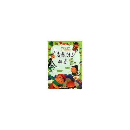 蔷薇别墅的老鼠(彩绘版王一梅温馨童话)/名家经典童话