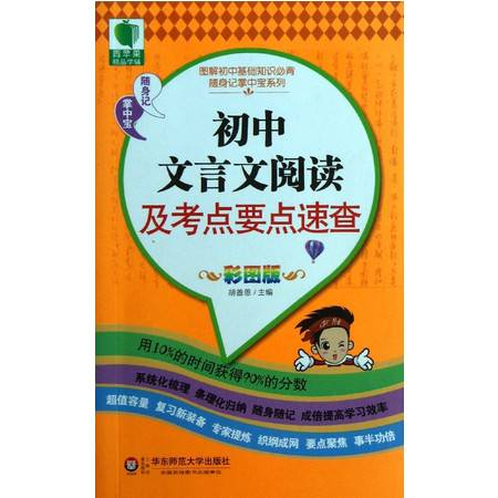 初中文言文阅读及考点要点速查(彩图版)/图解初中基础知识必