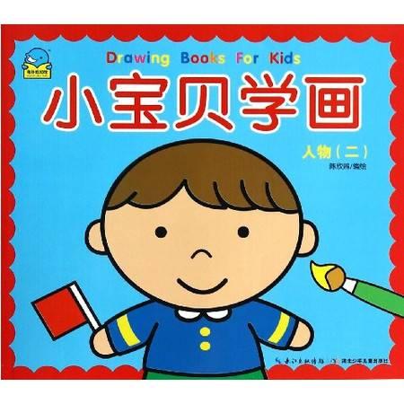 小宝贝学画 人物(二)