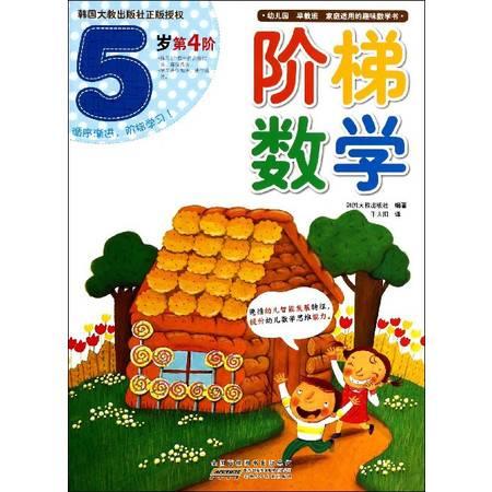 阶梯数学(5岁第4阶)