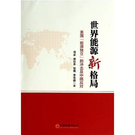 世界能源新格局(美国能源独立的冲击及中国应对)