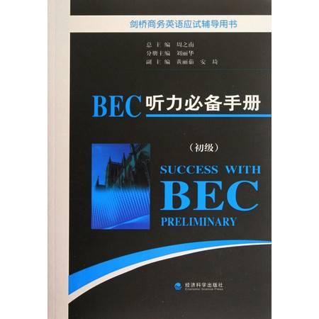 BEC听力必备手册(附光盘初级剑桥商务英语应试辅导用书)