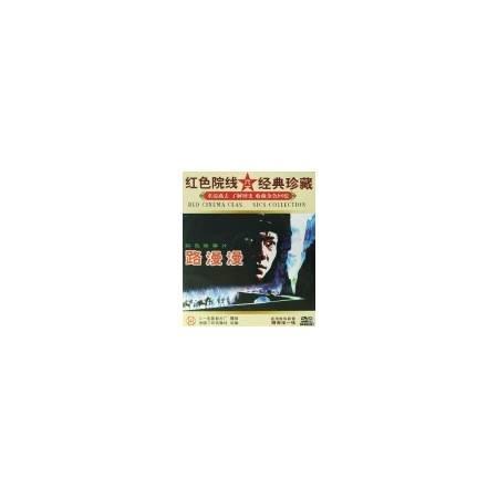 DVD路漫漫(红色院线八一经典珍藏)