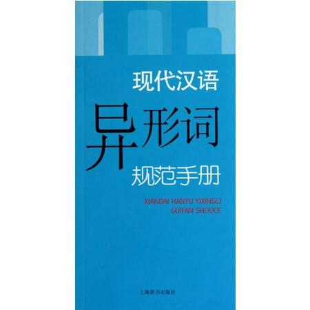 现代汉语异形词规范手册