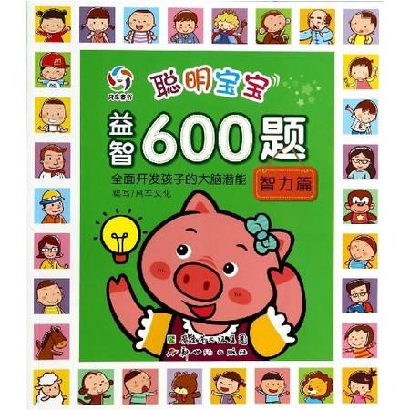 聪明宝宝益智600题(智力篇)
