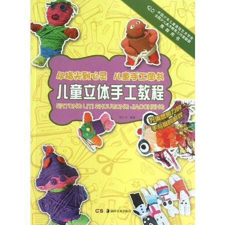 儿童立体手工教程/从指尖到心灵儿童手工图书