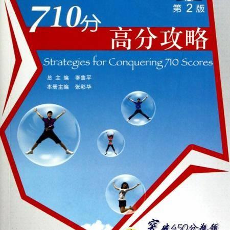 710分高分攻略(附光盘第2版)/大学英语新六级本领丛书
