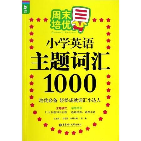 小学英语主题词汇1000/龙腾英语
