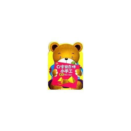 Q宝贝立体小手工(建筑)/小蜗牛智慧丛书