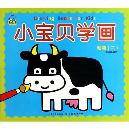 小宝贝学画 动物(二)