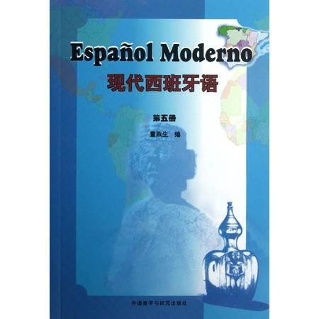 现代西班牙语第五册
