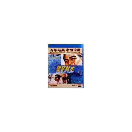 DVD望穿秋水(百年经典永恒珍藏)