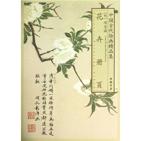 花卉册页/中国古代绘画精品集