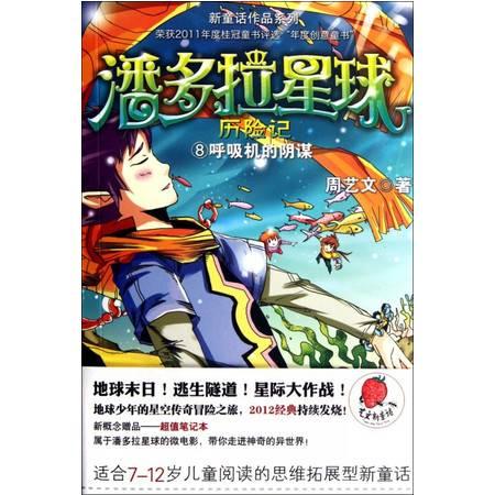 潘多拉星球历险记(8呼吸机的阴谋)/新童话作品系列