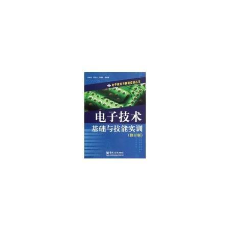电子技术基础与技能实训(修订版)/电子技术与技能实训丛书