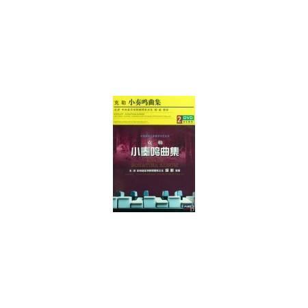 DVD克勒小奏鸣曲集(2碟装)