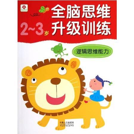 逻辑思维能力(2-3岁)/全脑思维升级训练