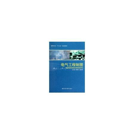 电气工程制图(附习题集高职高专十二五规划教材)