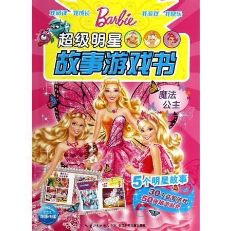魔法公主/超级明星故事游戏书
