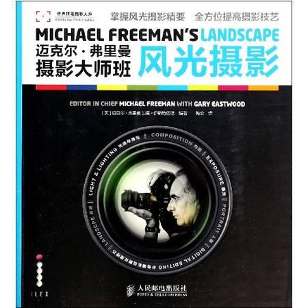 迈克尔·弗里曼摄影大师班(风光摄影)/世界顶 级摄影大师