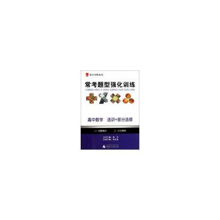 高中数学(选讲+部分选修)/常考题型强化训练提分攻略系列