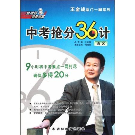 中考抢分36计(语文)/王金战临门一脚系列