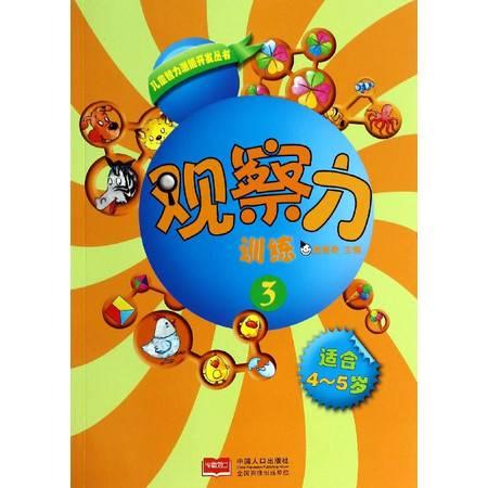 观察力训练(3适合4-5岁)/儿童智力潜能开发丛书
