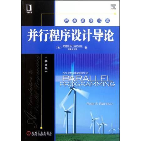 并行程序设计导论(英文版)/经典原版书库