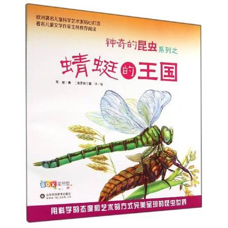 蜻蜓的王国/神奇的昆虫系列