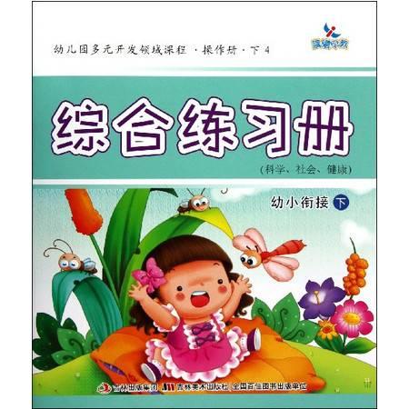 综合练习册(科学社会健康幼小衔接下)/幼儿园多元开发领域课程