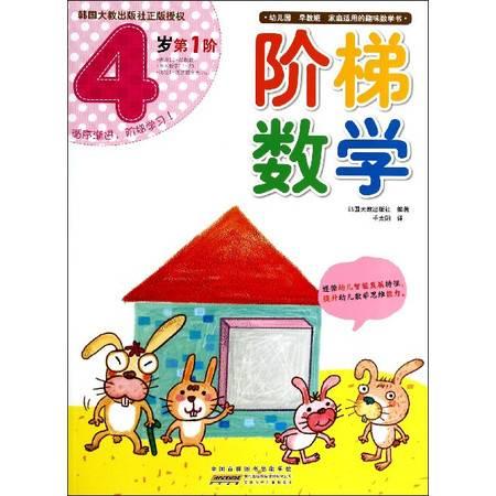 阶梯数学(4岁第1阶)