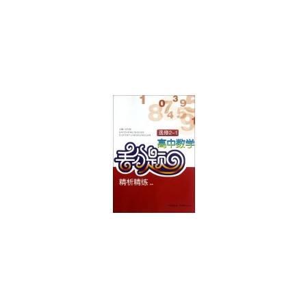 高中数学丢分题精析精练(选修2-1)