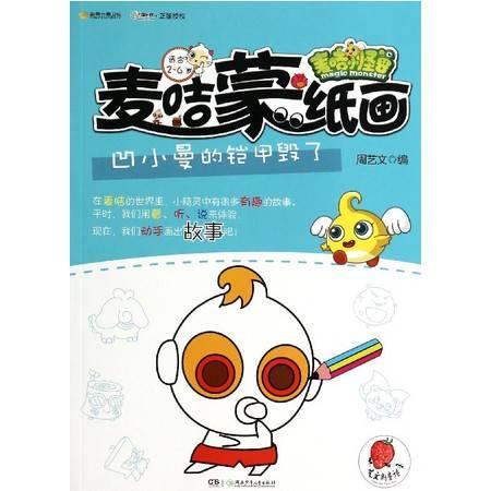 麦咭蒙纸画(凹小曼的铠甲毁了适合2-6岁)/麦咭小怪兽
