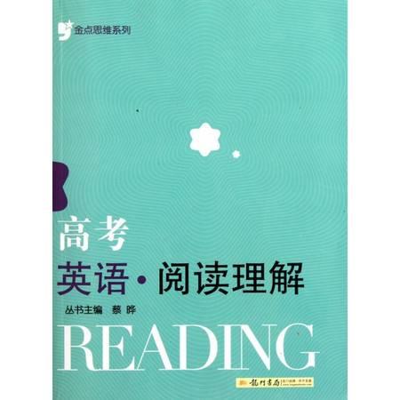 高考英语(阅读理解)/金点思维系列