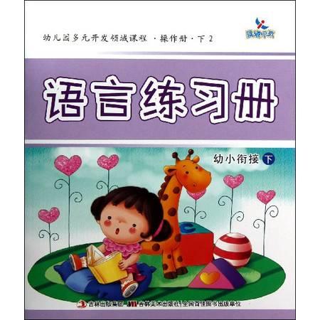 语言练习册(幼小衔接下)/幼儿园多元开发领域课程