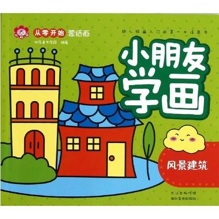 小朋友学画(风景建筑)/从零开始蒙纸画