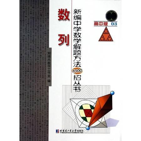 数列(高中版)/新编中学数学解题方法1000招丛书
