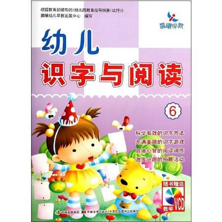 幼儿识字与阅读(附光盘6)