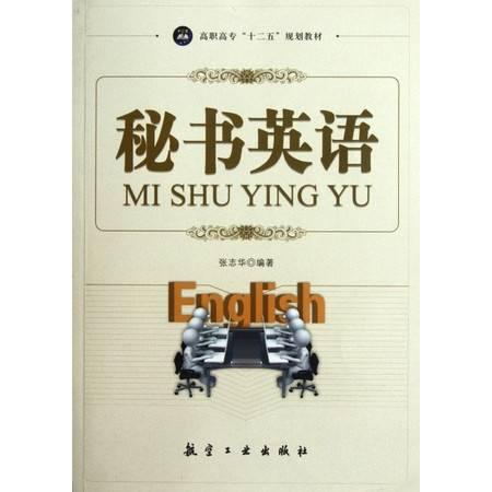 秘书英语(高职高专十二五规划教材)