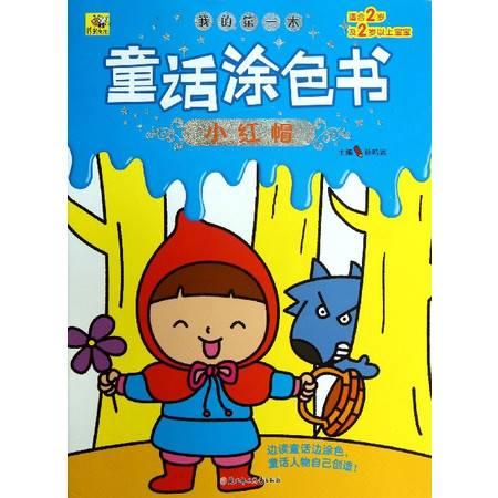 我的第 一本童话涂色书(小红帽适合2岁及2岁以上宝宝)