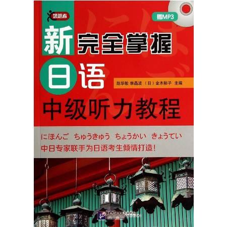 新完 全掌握日语中级听力教程(附光盘)