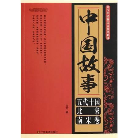 中国故事(五代十国北宋南宋卷)/青少年经典历史故事必读