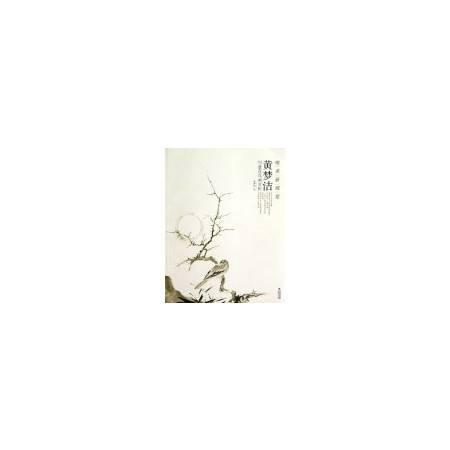 黄梦洁写意花鸟画赏析(唯美新视觉)